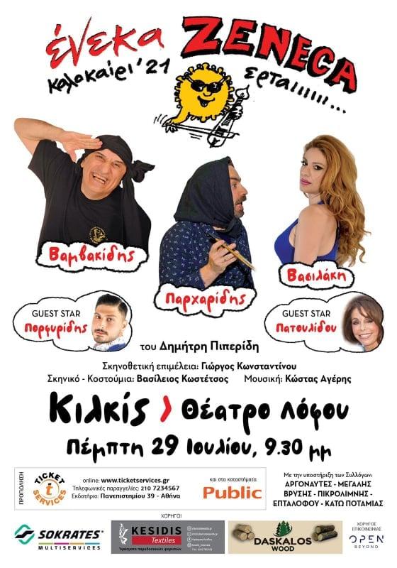 Έρχεται στο Κιλκίς η παράσταση «Ένεκα Zeneca» του Δημήτρη Πιπερίδη