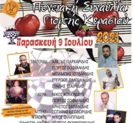 Έρχεται η «Γιορτή Κερασιού» από τον Πολιτιστικό Σύλλογο Ροδοχωρίου!