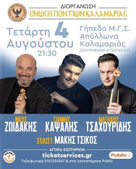 «Όλη η Ελλάδα μια αγκαλιά» από την Ένωση Ποντίων Καλαμαριάς — Χορηγός επικοινωνίας είναι το ΤΡΑΠΕΖΟΥΝΤΑ.gr