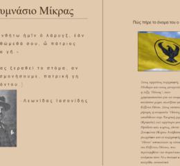 Πρώτο βραβείο κέρδισε ιστοσελίδα μαθητών για τον Ποντιακό Ελληνισμό