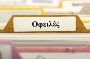 Δικαστική απόφαση «σώζει» τα σπίτια των παλλινοστούντων και διαγράφει τα χρέη από «ποντιακά δάνεια»