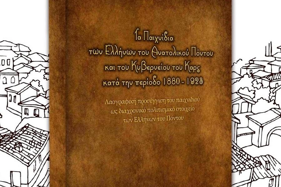 Κυκλοφόρησε το νέο βιβλίο του Βασίλη Ασβεστά «Τα Παιχνίδια των Ελλήνων του Ανατολικού Πόντου και του Κυβερνείου του Καρς κατά την περίοδο 1880 – 1923»