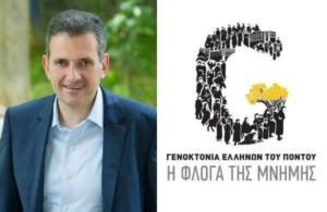 Δ. Κάρναβος: Κάναμε το πρώτο βήμα για τη διεθνή αναγνώριση της Γενοκτονίας των Ποντίων