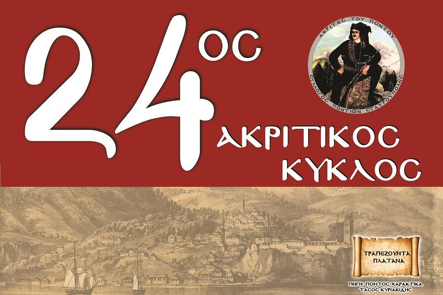 Έρχεται ο 24ος Ακριτικός Κύκλος από τους «Ακρίτες του Πόντου» Σταυρούπολης