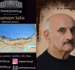 Έρχεται αποκλειστική συνέντευξη του Τάκη Βαμβακίδη στην «Τ' εμέτερον λαλία»