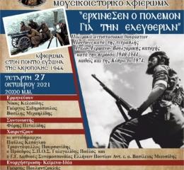 Εκδήλωση για την 28η Οκτωβρίου από τους «Ακρίτες» Σταυρούπολης
