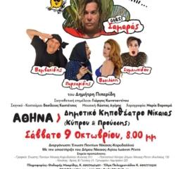 Έρχεται η παράσταση «Ένεκα ZENECA» στη Νίκαια — Χορηγός Επικοινωνίας είναι το ΤΡΑΠΕΖΟΥΝΤΑ.gr