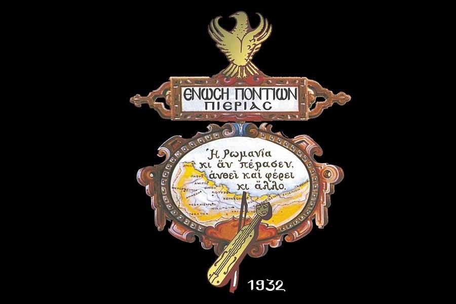 Έναρξη πολιτιστικής περιόδου 2021-2022 της Ένωσης Ποντίων Πιερίας